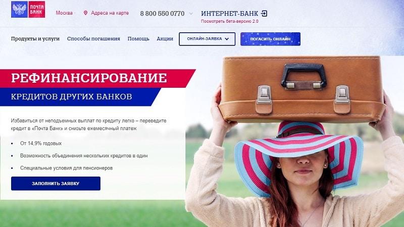 рефинансирование ипотеки в Почта банке