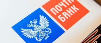 Почта Банк Уменьшаю платеж