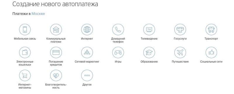 как пополнить баланс телефона с карты Тинькофф
