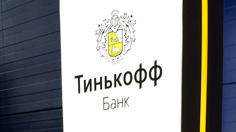банк Тинькофф в Крыму