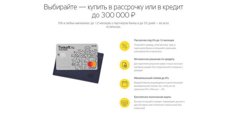 рассрочка от банка Тинькофф