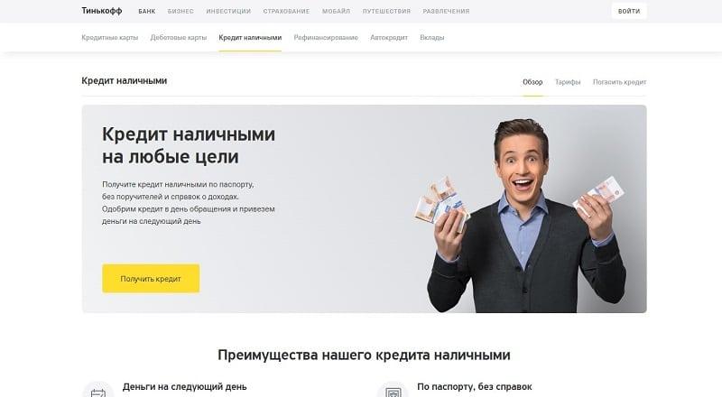 Тинькофф кредит на развитие бизнеса для ИП
