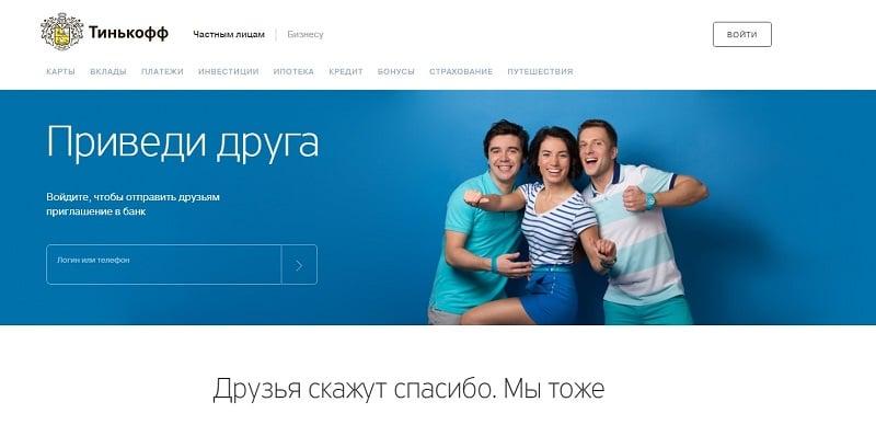 партнерка Тинькофф банка