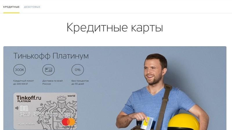 кредитная карта Тинькофф процентная ставка