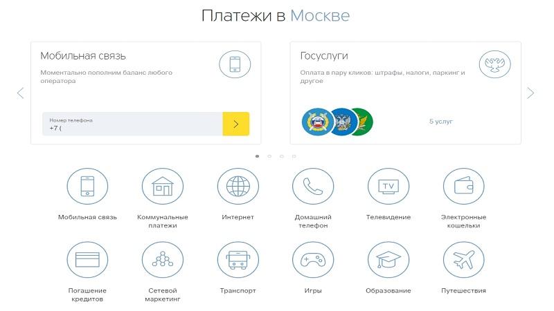 Тинькофф банк оплата ЖКХ без комиссии