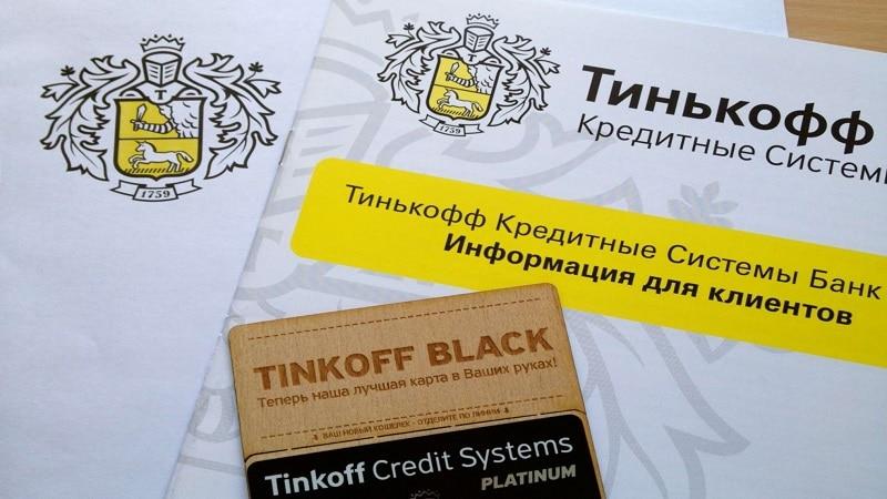 оплата картой Тинькофф за границей
