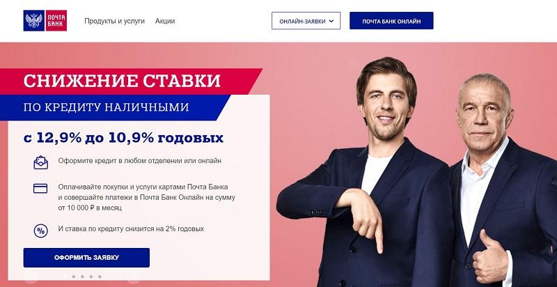 актер в рекламе Почта Банка