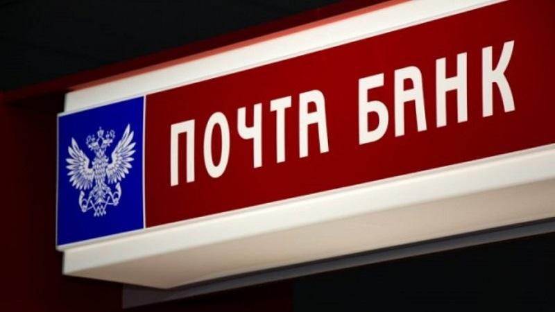 что значит предварительно одобрен кредит в Почта Банке
