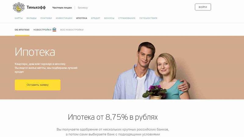условия ипотеки Тинькофф