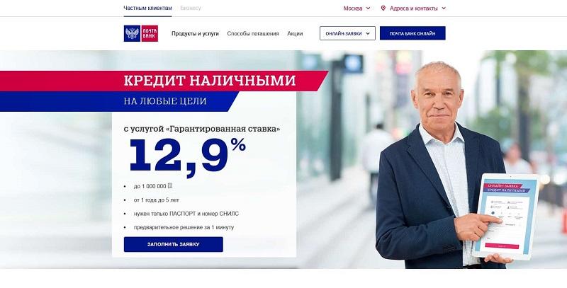 как узнать остаток по кредиту Почта Банка