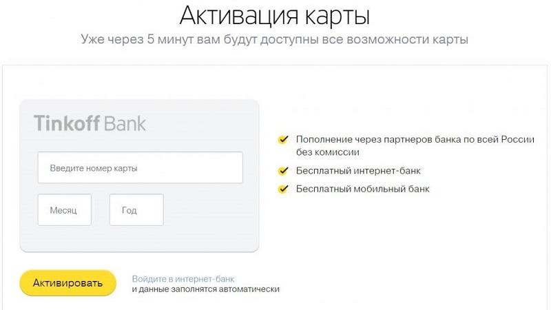 быстро закрыть кредитную карту Тинькофф