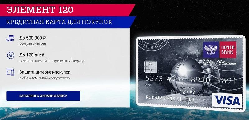 кэшбэк Почта Банка