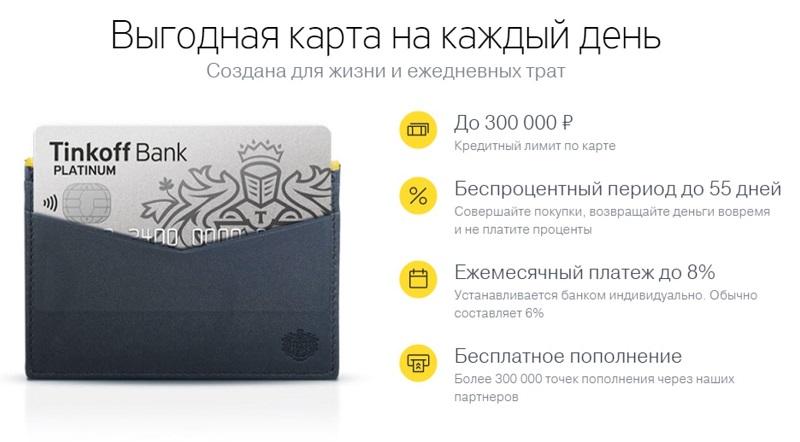 платиновая карта Тинькофф