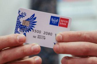 можно ли снимать деньги с кредитной карты Почта Банк
