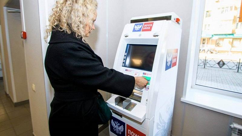 как снять деньги с кредитной карты Почта Банка без комиссии