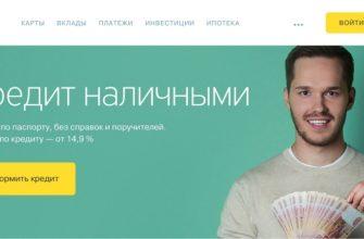 оплата кредита Тинькофф по номеру договора