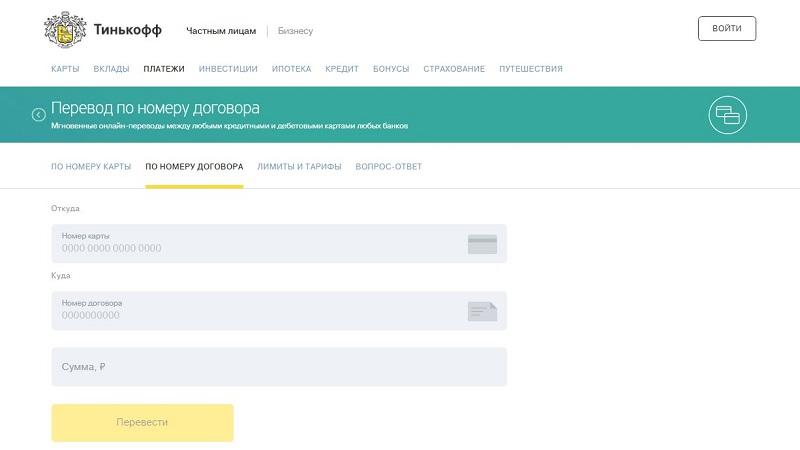 как оплачивать кредит Тинькофф через приложение