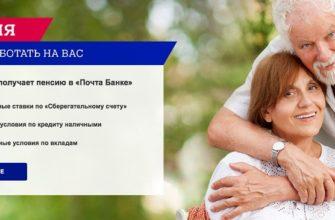 пенсионная карта Почта Банка условия и проценты