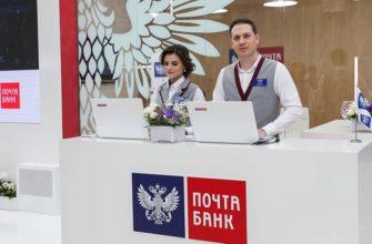 Почта Банк справка по форме банка