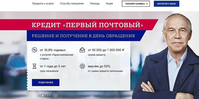 требования к заемщику по потребительскому кредиту Почта Банка