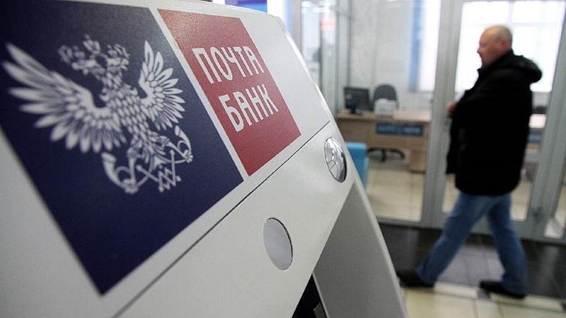 есть ли Почта Банк в Крыму