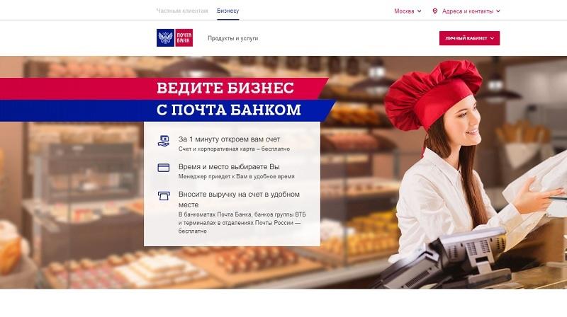 расчетный счет Почта Банка для ИП