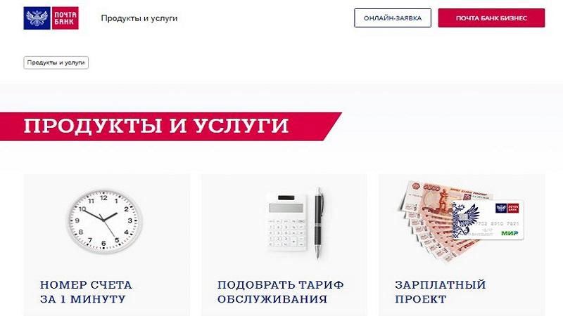 РКО Почта Банка