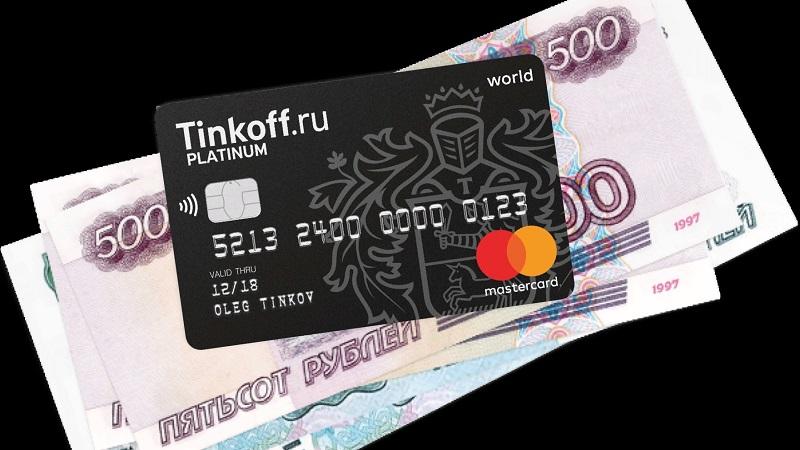 реквизиты Тинькофф банка для перечисления на карту физического лица