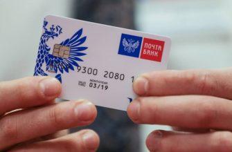зарплатная карта Почта Банка