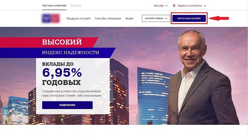 зарплатный проект Почта Банка