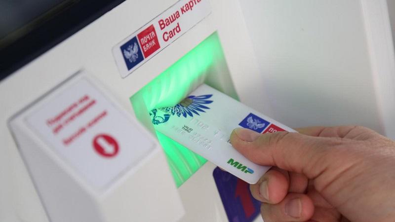 Почта Банк зарплатный тариф