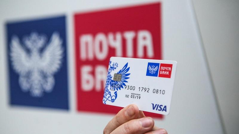 как заблокировать карту Почта Банка