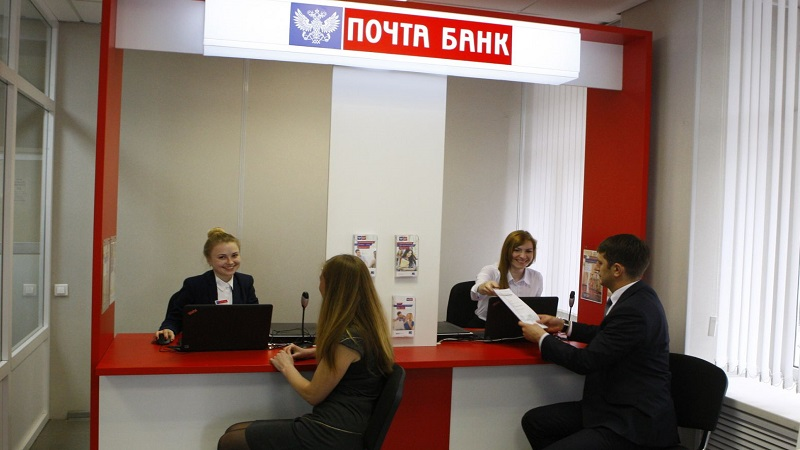 Почта Банк кредит под залог недвижимости без подтверждения доходов