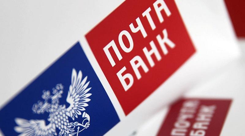 Почта Банк досрочное погашение кредита