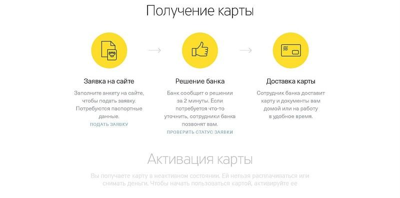условия обслуживания дебетовой карты Тинькофф