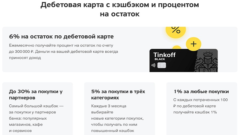 тарифы дебетовой карты Тинькофф