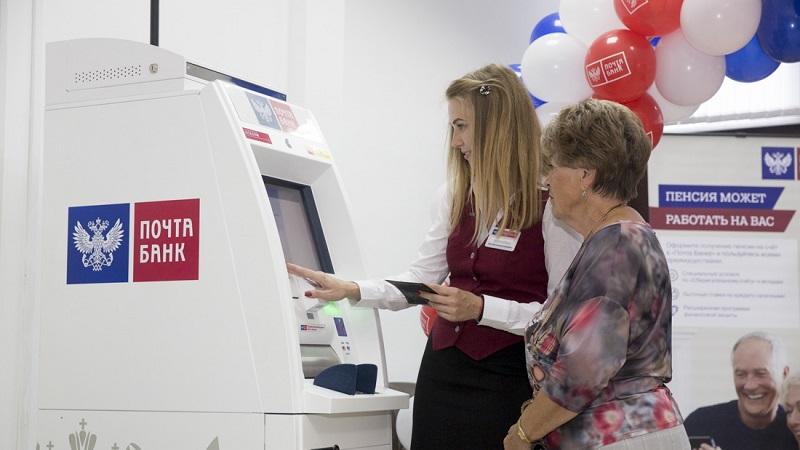 пенсионный вклад Почта Банка условия